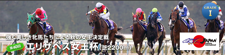 第40回 ジャパン・オータムインターナショナル エリザベス女王杯