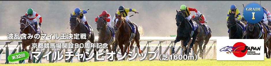 京都競馬場開設90周年記念