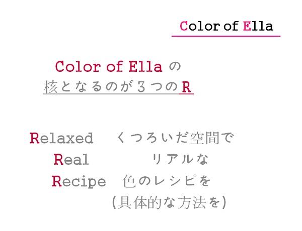 color of ella3