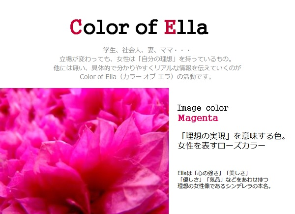 color of ella1
