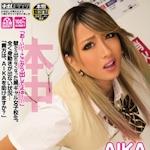 AIKA(アイカ) 新作AV 「壁にはまって出れない!! AIKA」 10/25 リリース