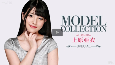 モデルコレクション スペシャル 上原亜衣 -カリビアンコムプレミアム