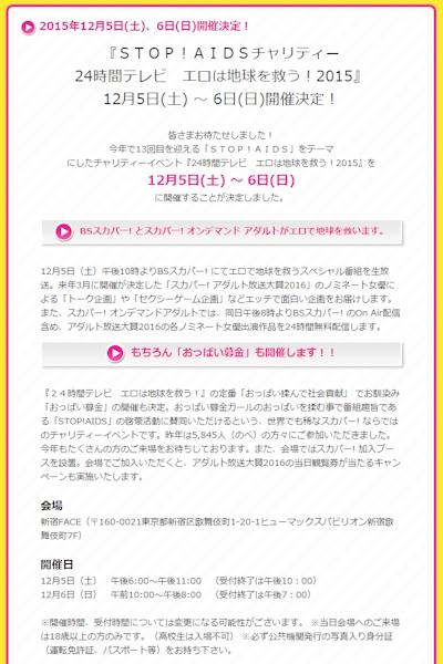 2015年12月5日(土)、6日(日)開催決定! -スカパー!