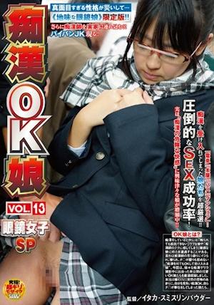 痴漢OK娘 VOL.13 眼鏡女子SP