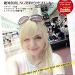 「Youは何しに日本へ?」のパロディAV? 「Youは何しに日本に?ラプソディ」 12/7 リリース
