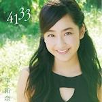 平祐奈 ファーストイメージDVD 「4133」 11/11 リリース