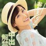 きみと歩実 新作AV 「おかえりっ!中出し解禁!! きみと歩実」 11/19 リリース