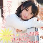 橘かえで 土浦ソープランド 「ニューティアラ」 11/21~11/23 限定出勤