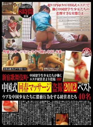 中国留学生少女たちが働くエステ経営者より投稿 新宿歌舞伎町・中国式回春マッサージ盗撮2012ベスト ウブな中国少女たちに猥褻行為をする経営者たち 40名