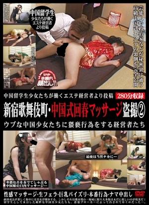 中国留学生少女たちが働くエステ経営者より投稿 新宿歌舞伎町・中国式回春マッサージ盗撮2