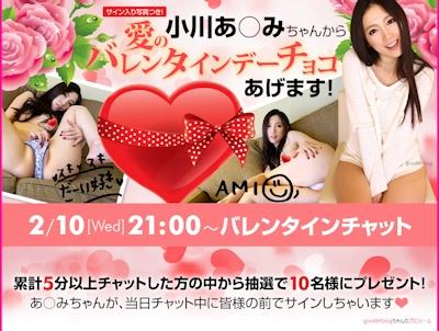 2016年2月10日 小川あ○みちゃんから愛のバレンタインデーチョコをあげます! -DXLIVE