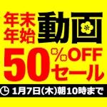 DMM 年末年始 動画 50%OFFセール ~2016/1/7 朝10時まで