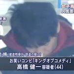 お笑いコンビ「キングオブコメディ」のツッコミ担当が女子高生の制服を盗んだ疑いで逮捕