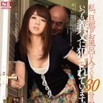 吉沢明歩 新作AV 「私、旦那がお風呂に入っている30分の間、いつも義父に犯されています。 吉沢明歩」 12/31 動画先行配信
