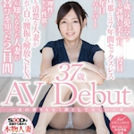 今井 真由美 1/21 AVデビュー 「一点の曇りもなく凛として美しい人妻 今井 真由美 37歳 AVDebut」