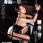吉沢明歩 新作AV 「完全固定されて身動きが取れない吉沢明歩 腰がガクガク砕けるまでイッてもイッても止めない無限ピストンSEX」 2/7 リリース