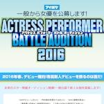 アイデアポケットで新人AV女優を一般公募するオーディション「ACTRESS PERFORMER BATTLE AUDITION 2016」