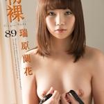 瑞原蘭花 ファースヌードトイメージ 「初裸 virgin nude 瑞原蘭花」 3/29 動画配信開始
