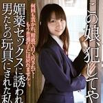 今村加奈子 新作AV 「この娘、犯してやる…。 媚薬セックスに誘われて、男たちの玩具にされた私…。 今村加奈子」 2/21 動画先行配信
