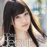 市川まさみ 新作AV 「市川まさみ SODstar debut」 3/5 動画配信開始