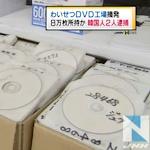 裏DVD販売サイト「アダルトボンバー」のわいせつDVD工場摘発