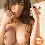 水澤りこ ファーストヌードイメージDVD 「初裸 virgin nude 水澤りこ」 3/6 動画先行配信