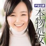 春乃莉梨 デビューAV 「本物処女 春乃莉梨 AVデビュー」 4/22 動画配信開始