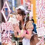真白愛梨 3/19 AVデビュー 「秋葉原現役No.1メイド喫茶店員 AV解禁 真白愛梨」