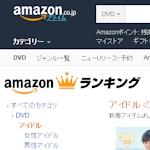 アマゾンが超大手事務所以外のグラドルDVDを取扱い中止!?