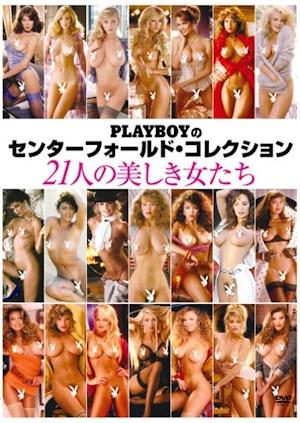 PLAYBOYのセンターフォールド・コレクション 21人の美しき女たち
