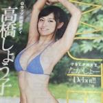 高崎聖子 東スポがMUTEKI AVデビューのパッケージ画像を公開