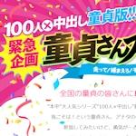 緊急企画 「100人×中出し童貞版!!」 童貞さん大募集中