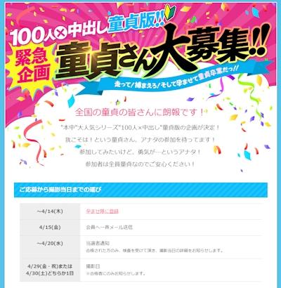緊急企画 100人×中出し童貞版!! 童貞さん大募集!! | 「本中」公式アダルトサイト