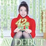 中村唯 4/7 AVデビュー 「中村 唯 42歳 AV Debut 旦那のいない週末は'結婚への失望'を「照れ笑い」と「不倫」で誤魔化して」