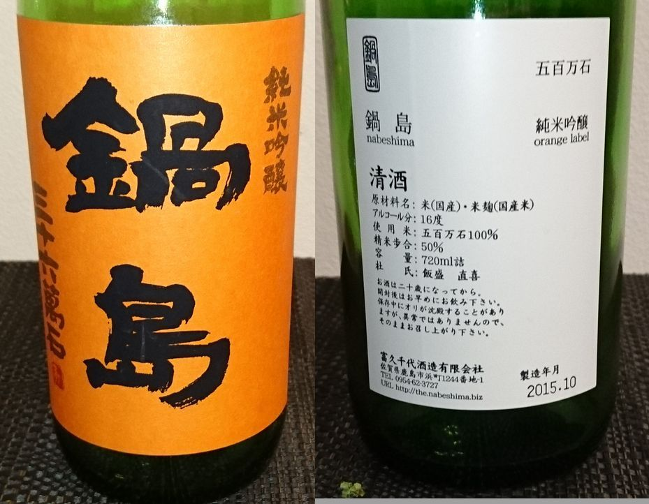 鍋島純米吟醸