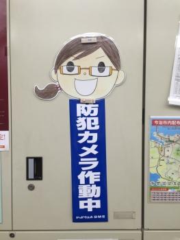 檜垣さん 監視
