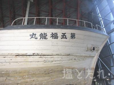 IMG_2198_20151021_02_第五福龍丸展示館