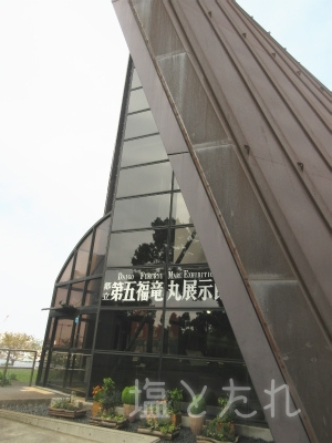 IMG_2200_20151021_02_第五福竜丸展示館