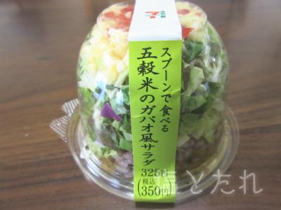 IMG_2204_20151025_02_五穀米のガパオ風サラダ