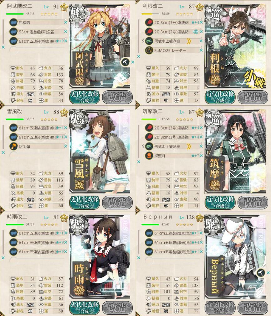 2015 秋イベ E-3 第二艦隊