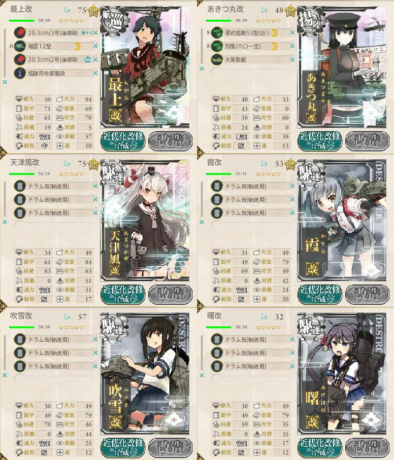 2015 秋イベ E-3甲 第一艦隊