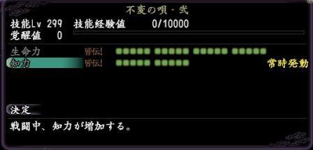 不変の唄 弐 皆伝