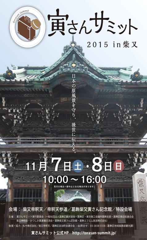 SnapCrab_NoName_2015-10-24_10-30-52_No-00.png