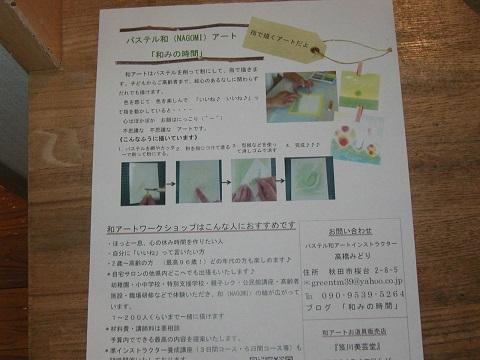 P1011150.jpg