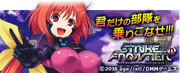 マブラヴ MUV-LUV ALTERNATIVE STRIKE FRONTIER R 無料エロゲ