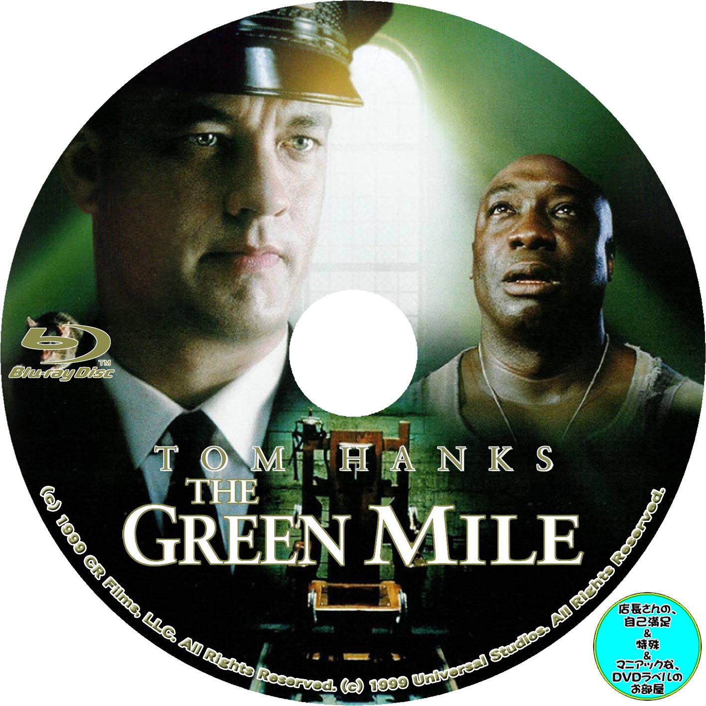 グリーンマイル (THE GREEN MILE...