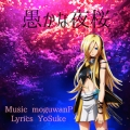 愚かな夜桜 music moguwanP