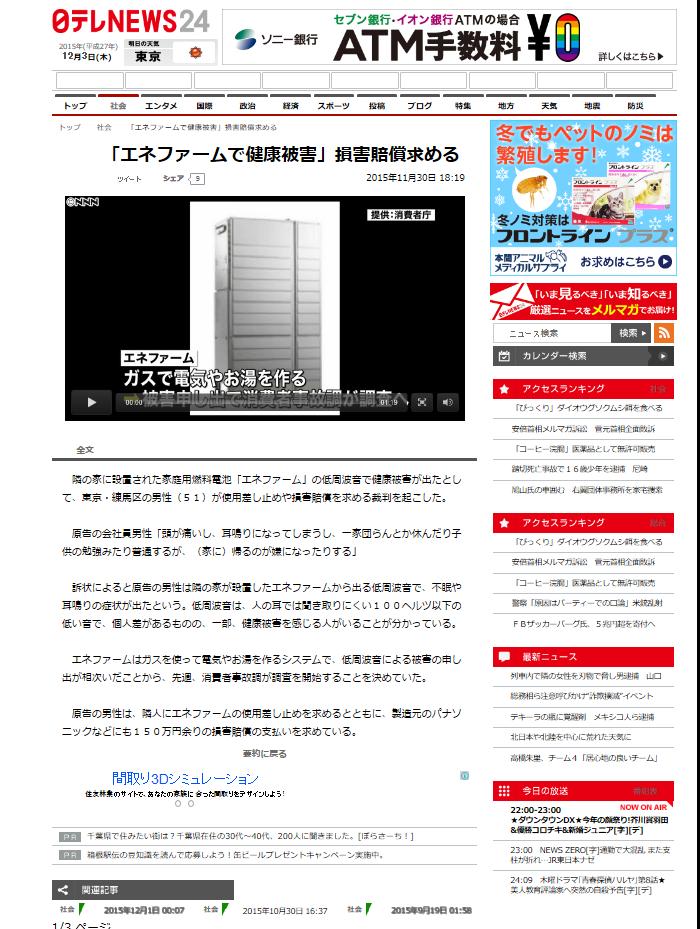 日本TVエネファーム提訴