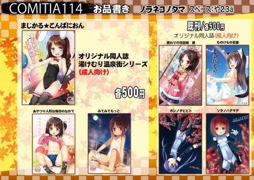 COMITIA114_ノラタマ_販売リスト01