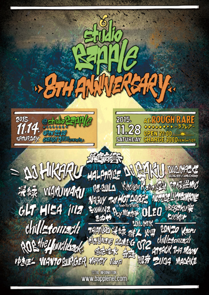 studio_Bapple_8th_Anniversary_A3(297×420)_poster